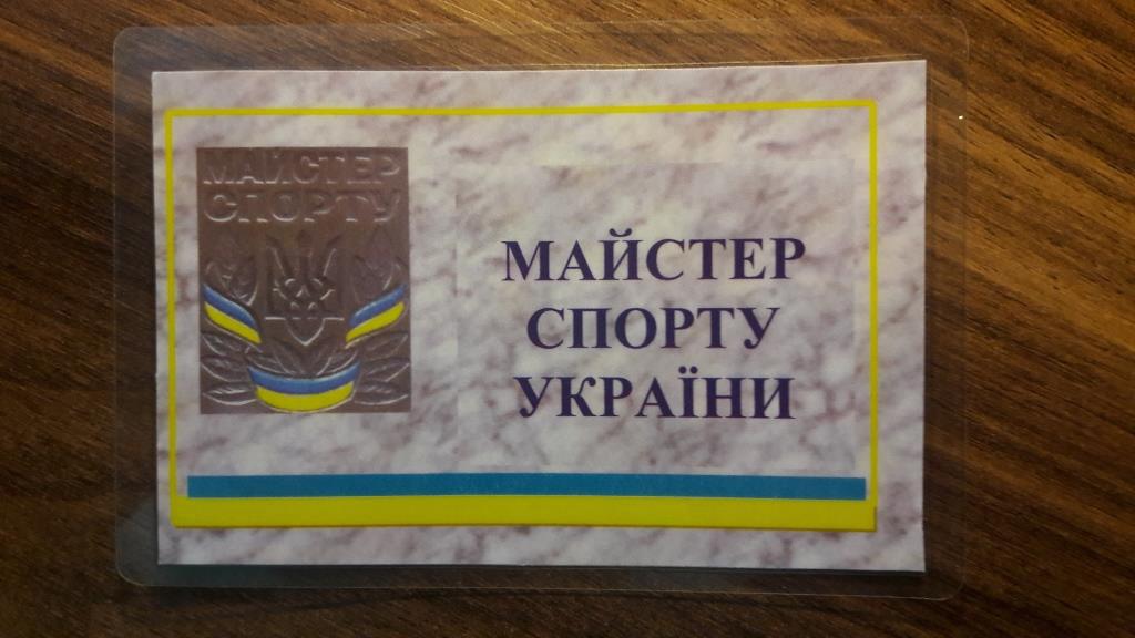"""Прикарпатські спортсмени отримали звання """"Майстер спорту України"""" (фотофакт)"""